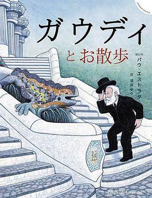 UN PASEO CON EL SEÑOR GAUDÍ - ED. JAPONES